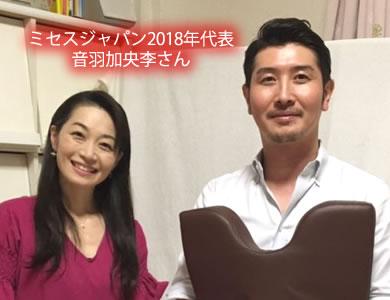 骨盤美人ベルト2 感想 ミセスジャパン2018年代表 音羽加央李さん