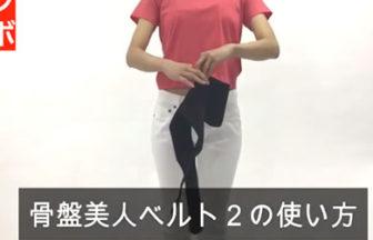 骨盤美人ベルト2 正しいつけ方動画
